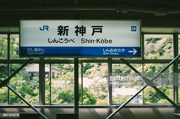 ShinKobe station sign