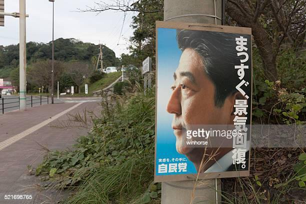 安倍晋三 - 首相 ストックフォトと画像