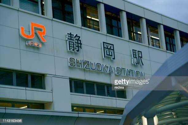 shizuoka train station - shizuoka stock pictures, royalty-free photos & images