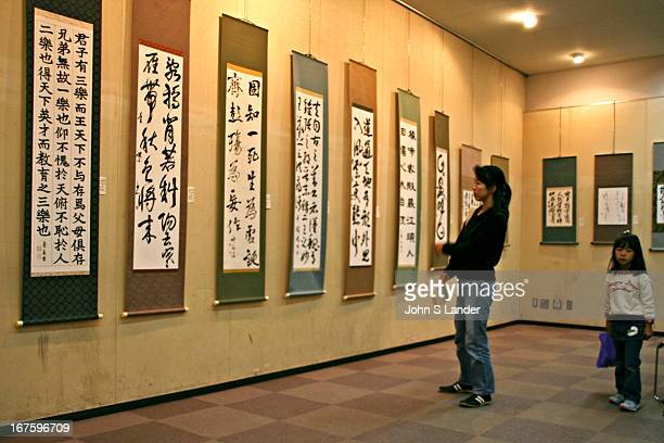Shodo the way of writing Japanese calligraphy is appreciated by all Japanese as a person's handwriting they feel says a lot about a person's...