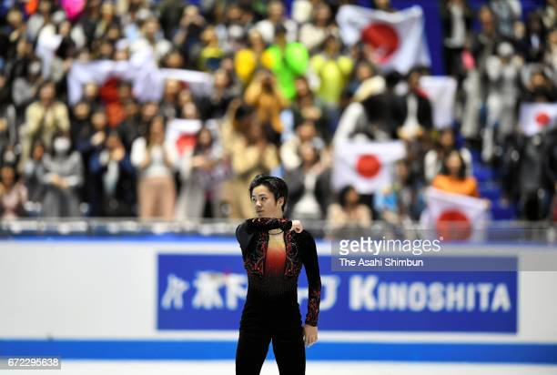 Shoma Uno of Japan reacts after competing in the Men's Singles Free Skating during day two of the ISU World Team Trophy at Yoyogi Nationala Gymnasium...