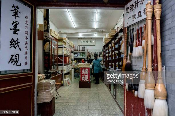 Shops on Liulichang street Liulichang cultural Street originated in the Qing Dynasty when candidates to participate in the imperial examinations came...