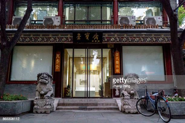 Shops on Liulichang street Liulichang cultural Street originated in the Qing Dynasty when candidates came to participate in the imperial examinations...