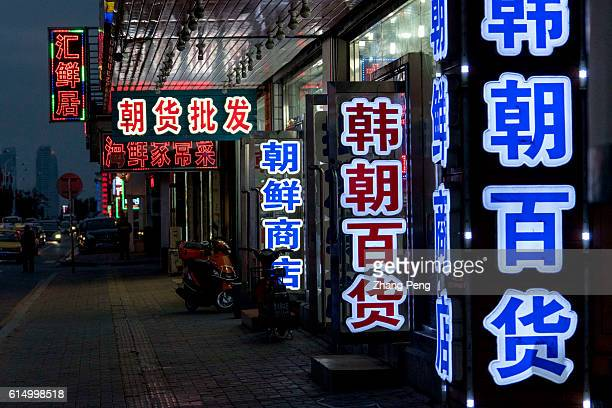Shops selling Korean goods on Dandong street can be seen everywhere. China handles roughly 40% of North Korea's worldwide export trade and roughly...