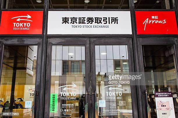 標示とエントランスの東京証券取引所