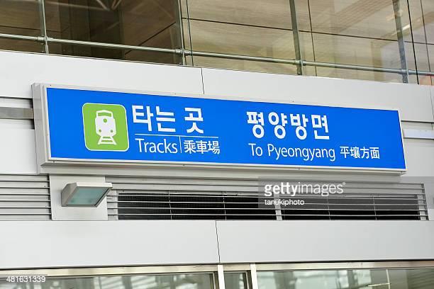 Sign at Dorasan Station