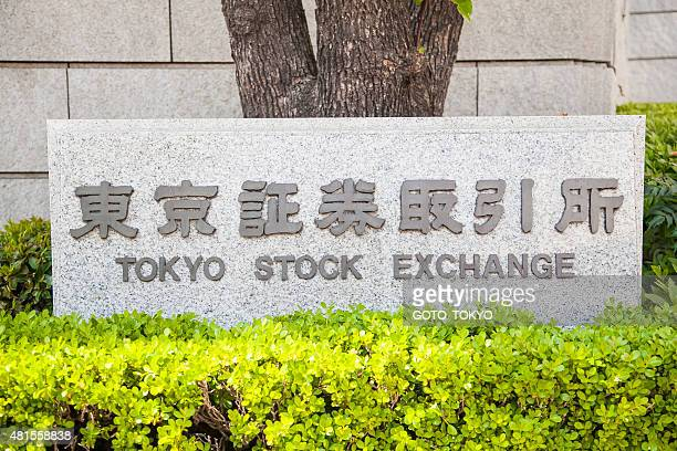 のは東京証券取引所