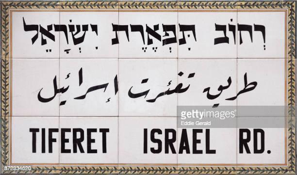 Sign on ceramic tiles in Hebrew English and Arabic of Tiferet Israel road in the Jewish Quarter Old City East Jerusalem Israel