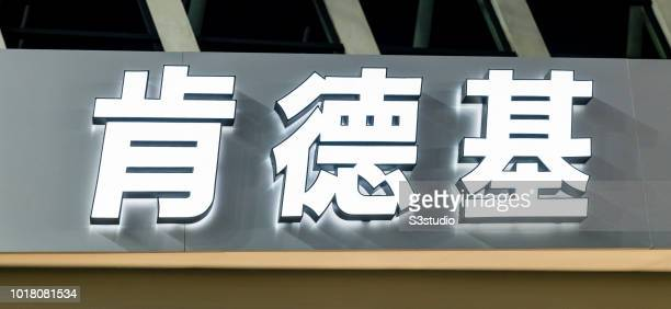 Signage of KFC's is seen at Shanghai Pudong International Airport on August 10 2018 in Shanghai China