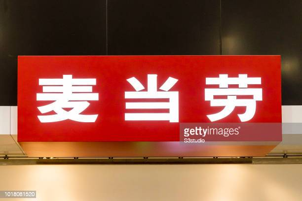 Signage of McDonald's is seen at Shanghai Pudong International Airport on August 10 2018 in Shanghai China