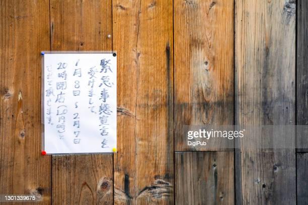covid-19 signage - 非常事態宣言 ストックフォトと画像