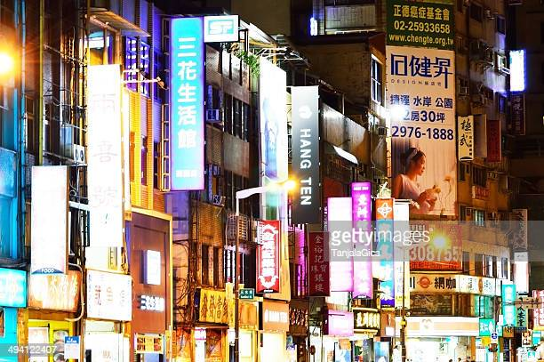Signs in the Zhongzhen District at night