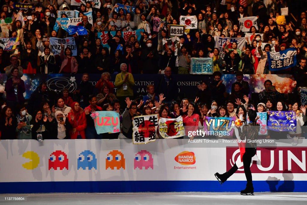 2019 ISU World Figure Skating Championships Saitama : Nachrichtenfoto