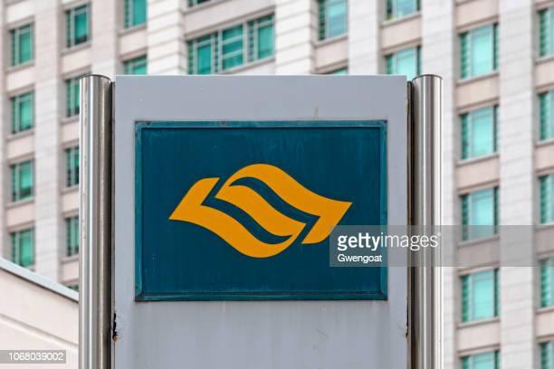 Singapore MRT sign