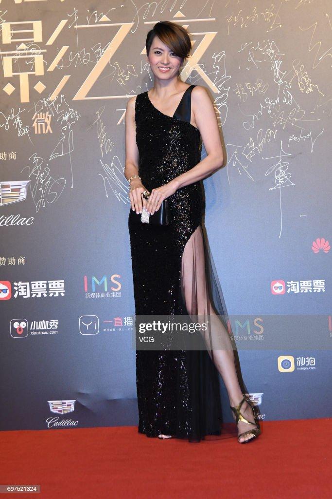 2017 Sina Weibo Film Night