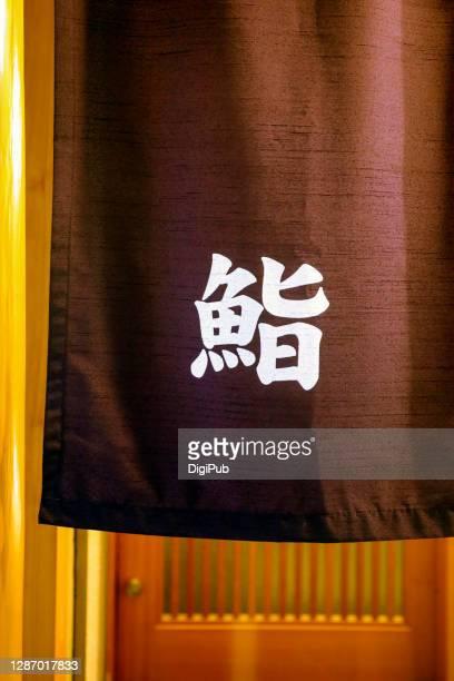 """single word """"sushi"""" on noren curtain - のれん ストックフォトと画像"""