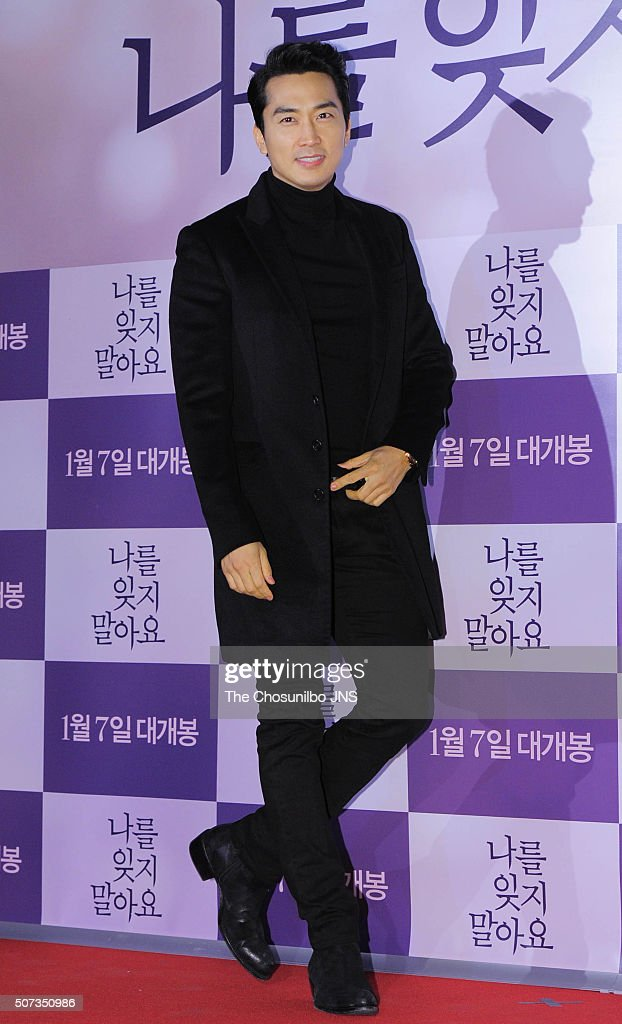 "Movie ""Remember You"" VIP Premiere"
