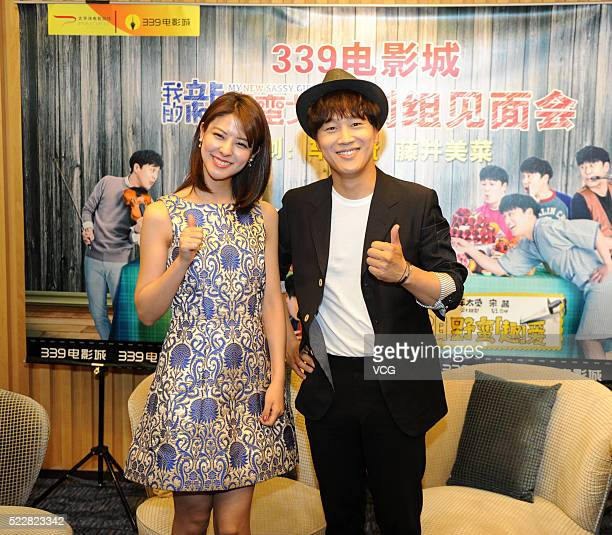 "South Korean actor Cha Tae-hyun and Japanese actress Mina Fujii attend the press conference of director Geun-shik Jo's film ""My New Sassy Girl"" on..."