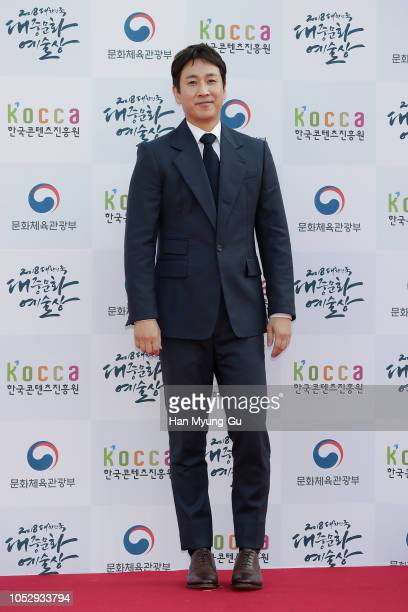 South Korean actor Lee SunKyun attends during the 2018 Korean Popular Culture And Arts Awards at Olympic Hall on October 24 2018 in Seoul South Korea