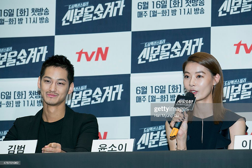 South Korean Actors Kim Bum And Yoon So Y Attend The Press