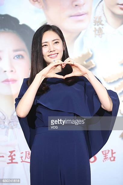 South Korean actress Choo Jahyun attends the propaganda of Chinese TV drama 'Xiu Xiu's Men' on December 19 2016 in Taipei Taiwan of China