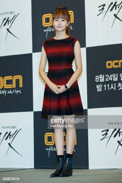 """South Korean actress Kim So-Hyun attends the press conference for OCN Drama """"Reset"""" on August 20, 2014 in Seoul, South Korea. The drama will open on..."""