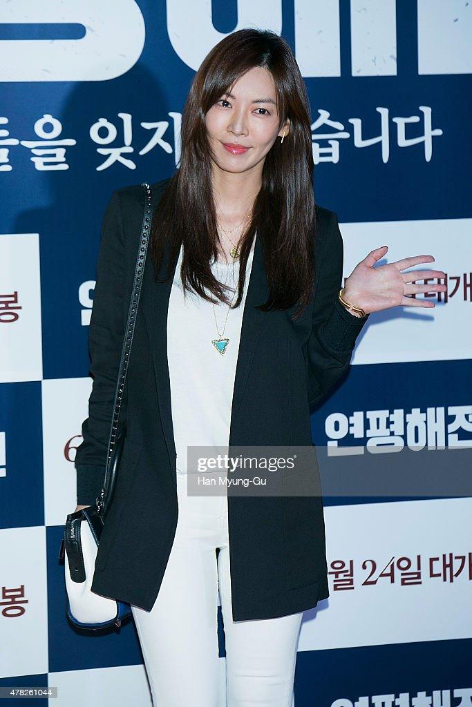 'Battle Of Yeonpyeong' VIP Screening