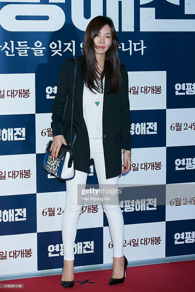 'Battle Of Yeonpyeong' VIP Screening