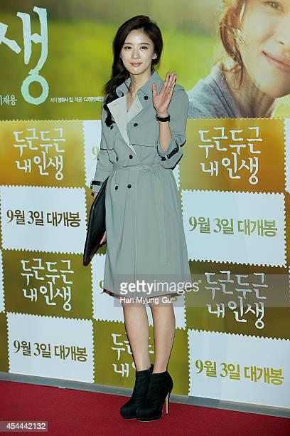 "South Korean actress Lee Chung-Ah attends ""My Brilliant Life"" VIP Screening at CGV on August 28, 2014 in Seoul, South Korea."