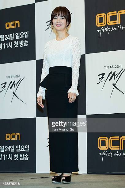 South Korean actress Shin EunJung attends the press conference for OCN Drama 'Reset' on August 20 2014 in Seoul South Korea The drama will open on...