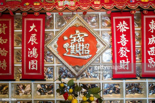 Spring Couplet for Chinese New Year