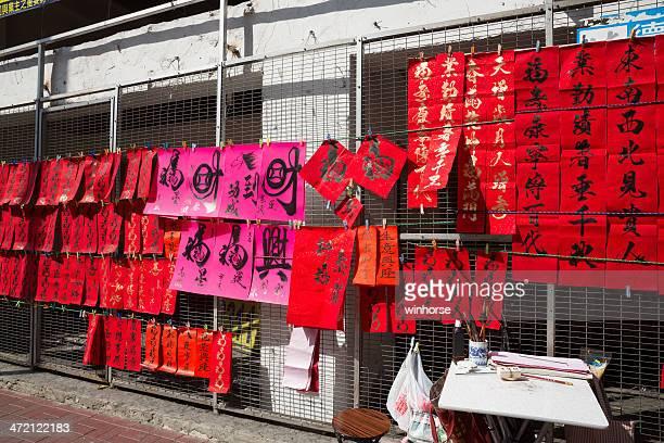 Spring scrolls in Hong Kong