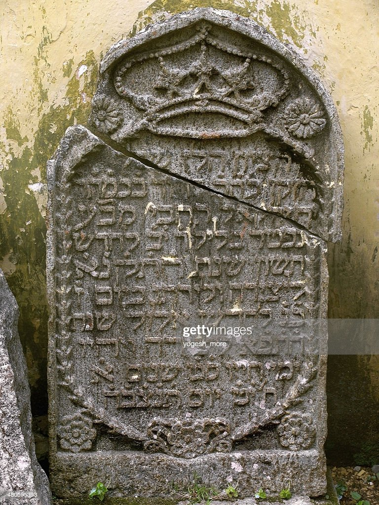 Stone inscription, Cochin Synagogue, Kochi (Cochin), Kerla : Stock Photo