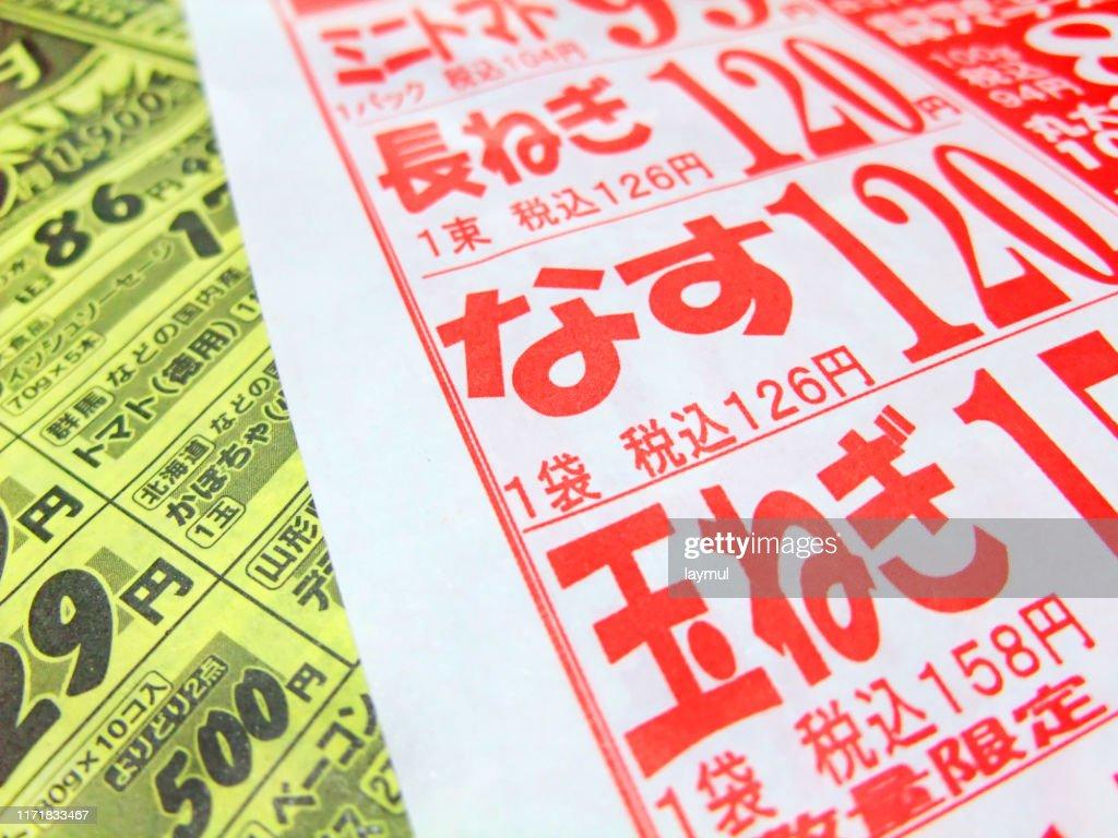 Store advertising : Stock Photo
