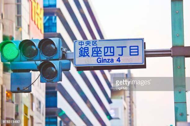 street name sign of ginza 4-chome in chuo ward of tokyo - road signal stock pictures, royalty-free photos & images