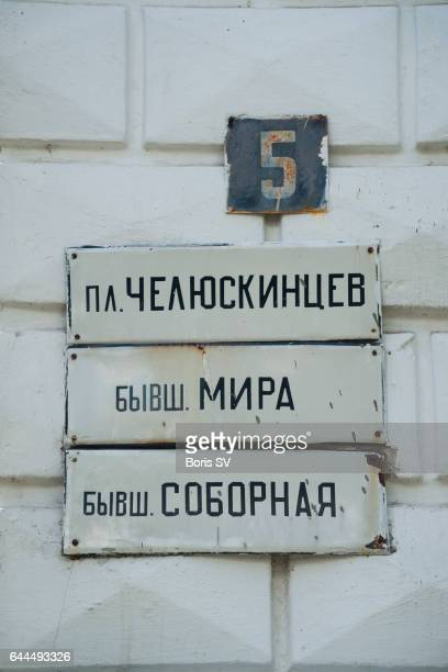 Street name signs in Yaroslavl' downtown showing streets' former names