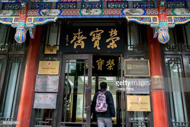 Studio of Glorious Treasures the most famous ancient brand selling 'scholar's four jewels' has a history of three hundred years Liulichang cultural...