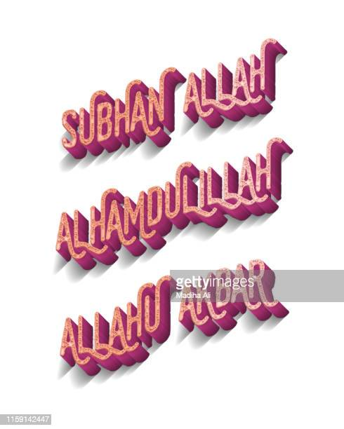 subhanallah, allhamdulillah, allahuakbar | tasbih | prayer | dhikr | typography - font stock photos and pictures