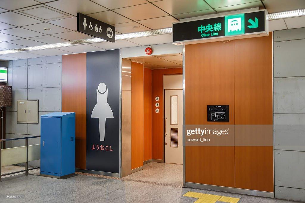 Subway toilet in Osaka : Stock Photo