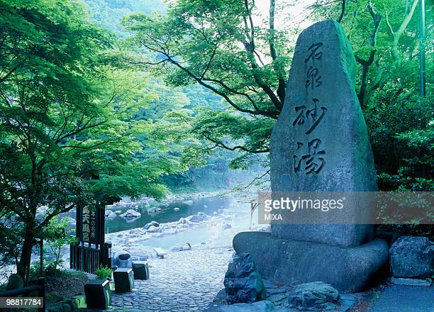 sunayu, maniwa, okayama, japan - präfektur okayama stock-fotos und bilder