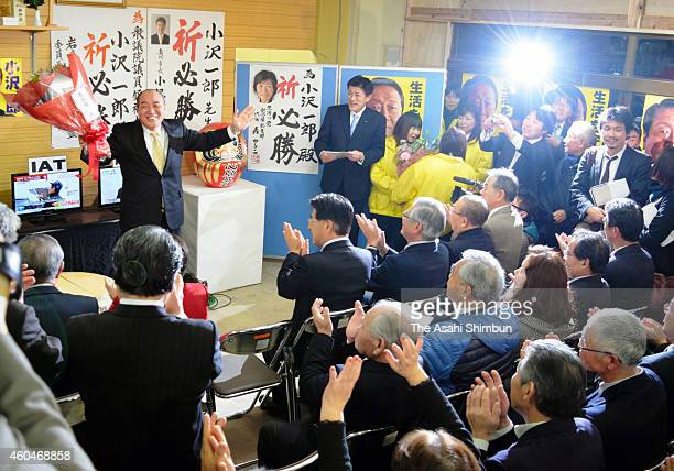 Supporters of People's Life Party leader Ichiro Ozawa celebrate his win in the Iwate No4 constituency on December 14 2014 in Oshu Iwate Japan Ruling...