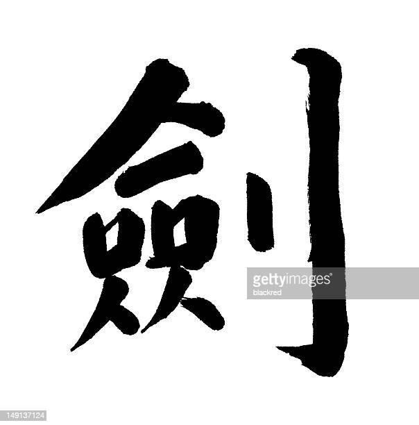 Épée en chinois