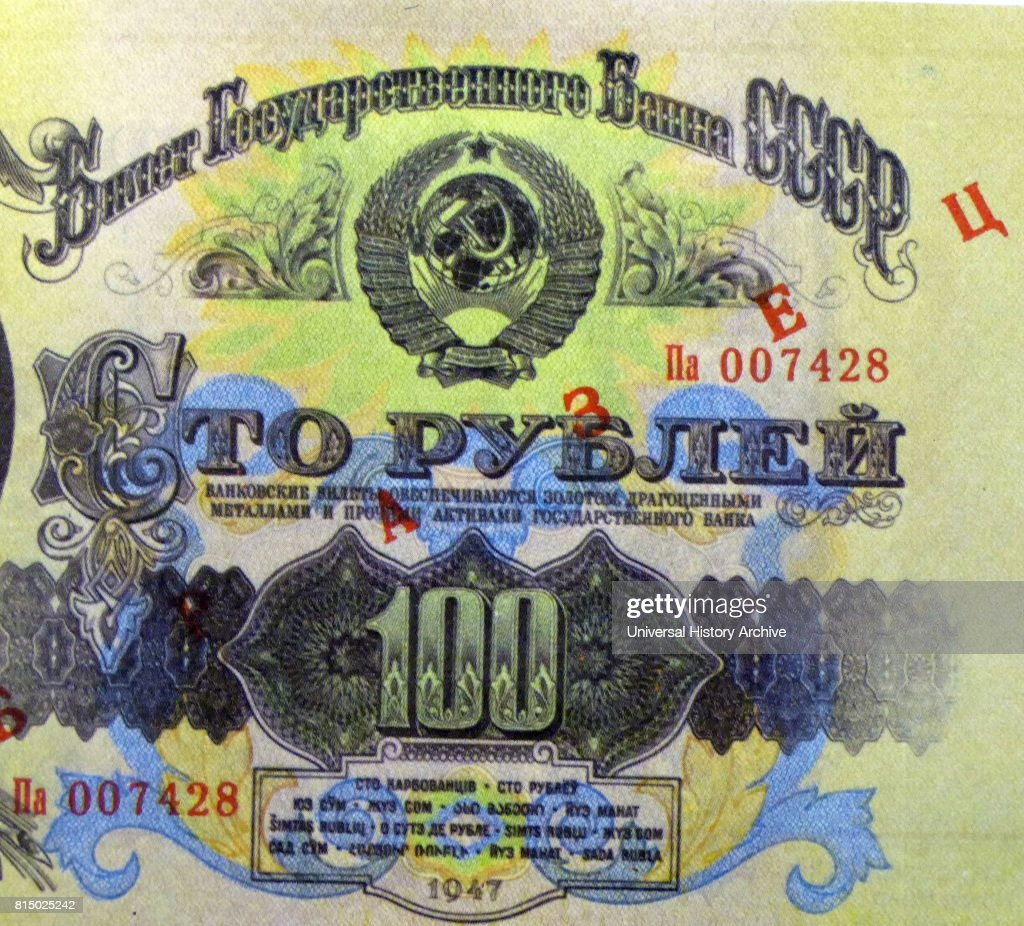 Symbol Of Communist State On A Soviet Russian 100 Rouble Banknote
