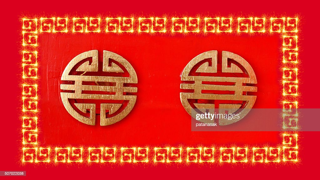 Symbol Of Good Luck In Chinese Frame From Sparklers Stock Photo