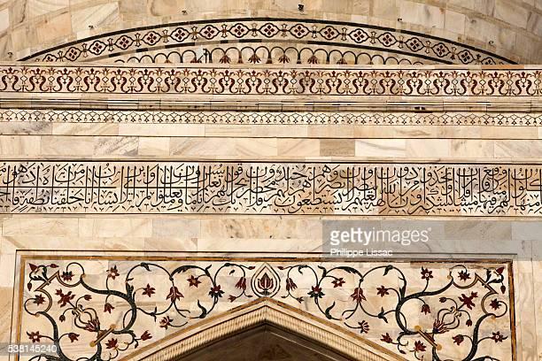 taj mahal marble carving - interior of taj mahal stock pictures, royalty-free photos & images
