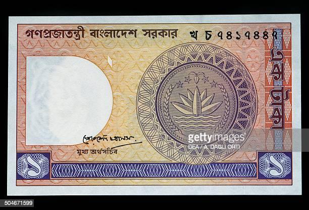 Taka banknote, 1980-1989, obverse. Bangladesh, 20th century.