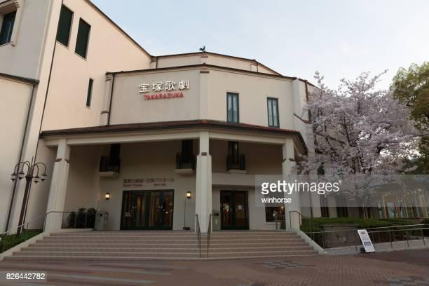 兵庫県の宝塚劇場 - 宝塚市 ストックフォトと画像