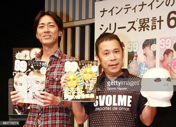 Takashi Okamura and Hiroyuki Yabe of comedy duo Ninetynine attend the press conference for their new book on July 15 2012 in Tokyo Japan