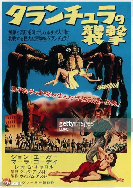 John Agar Mara Corday on Japanese poster art 1955