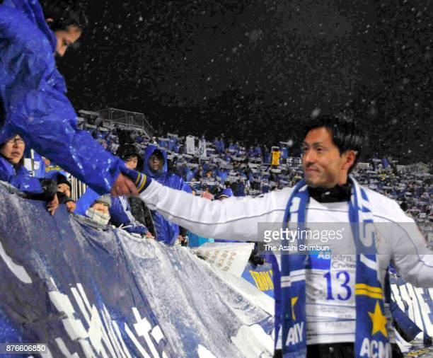 Tatsuya Ishikawa of Montedio Yamagata shakes hands with supporters after the JLeague J2 match between Montedio Yamagata and FC Gifu at ND Soft...